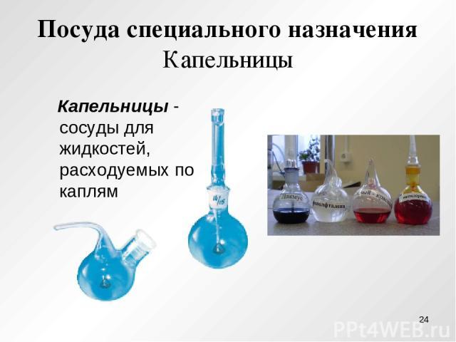 Посуда специального назначения Капельницы Капельницы - сосуды для жидкостей, расходуемых по каплям *