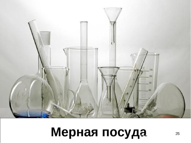 Мерная посуда *