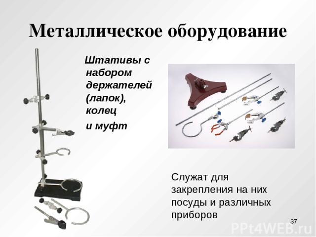 Металлическое оборудование Штативы с набором держателей (лапок), колец и муфт Служат для закрепления на них посуды и различных приборов *
