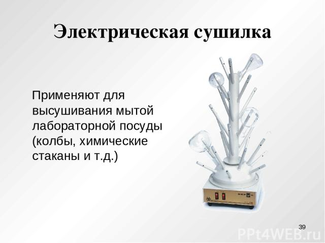 Электрическая сушилка Применяют для высушивания мытой лабораторной посуды (колбы, химические стаканы и т.д.) *