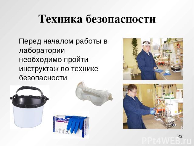 Техника безопасности Перед началом работы в лаборатории необходимо пройти инструктаж по технике безопасности *