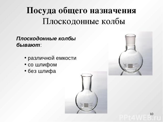 Посуда общего назначения Плоскодонные колбы Плоскодонные колбы бывают: различной емкости со шлифом без шлифа *