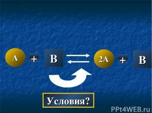A 2A + B B + Условия?