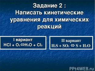 Задание 2 : Написать кинетические уравнения для химических реакций II вариант H2