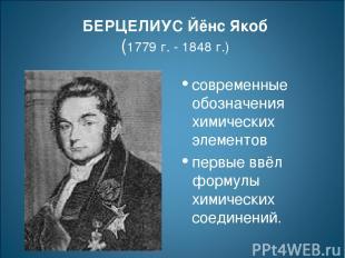 БЕРЦЕЛИУС Йёнс Якоб (1779 г. - 1848 г.) современные обозначения химических элеме