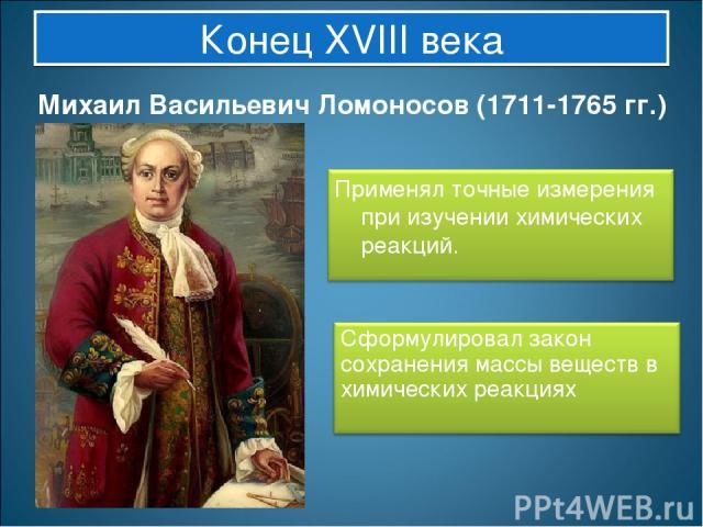 Конец XVIII века Михаил Васильевич Ломоносов (1711-1765 гг.)