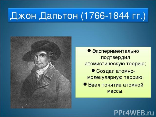 Экспериментально подтвердил атомистическую теорию; Создал атомно-молекулярную теорию; Ввел понятие атомной массы.