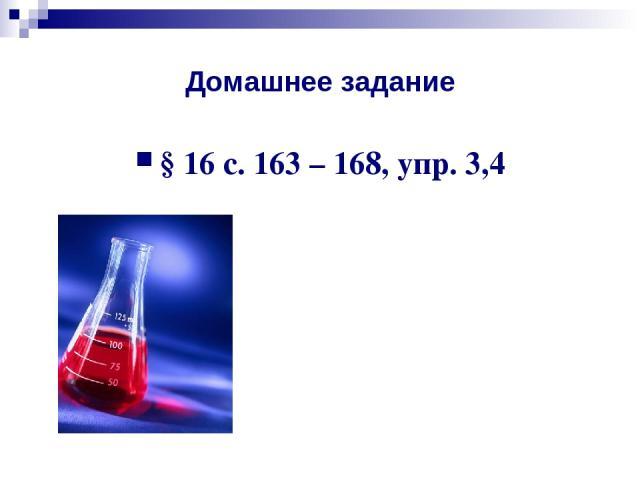 Домашнее задание § 16 с. 163 – 168, упр. 3,4