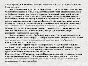 Таким образом, Д.И. Менделеев не только описал неведомое, но и предсказал, как о