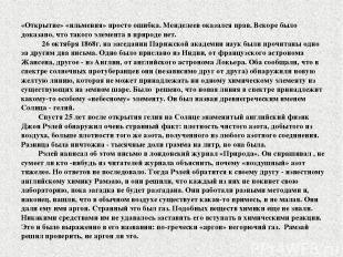 «Открытие» «ильмения» просто ошибка. Менделеев оказался прав. Вскоре было доказа