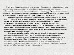 В тот день Менделеев отложил свою поездку. Он написал на отдельных карточках все
