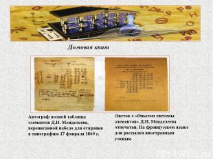 Домовая книга Автограф полной таблицы элементов Д.И. Менделеева, переписанной на