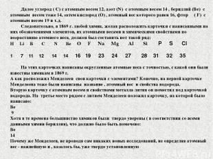 Далее углерод ( С) с атомным весом 12, азот (N) с атомным весом 14 , бериллий (B