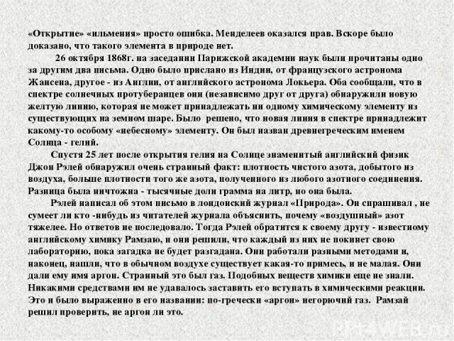 «Открытие» «ильмения» просто ошибка. Менделеев оказался прав. Вскоре было доказано, что такого элемента в природе нет. 26 октября 1868г. на заседании Парижской академии наук были прочитаны одно за другим два письма. Одно было прислано из Индии, от ф…