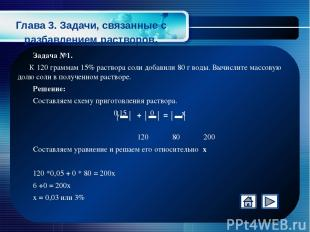 Глава 3. Задачи, связанные с концентрированием раствора Задача №2. К 200 граммам