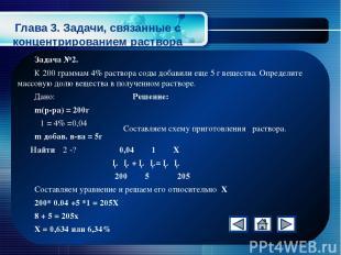 Глава 5. Кристаллогидраты. Задача №2. Сколько граммов кристаллогидрата Nа2SО4* 1