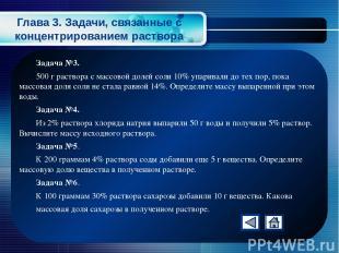 Задачи на тему растворы из ЕГЭ 2012 Задача №5. Если 1 кг 10% раствора хлорида ка