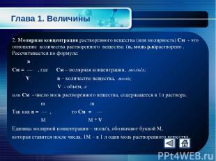 Глава 1. Величины 2. Молярная концентрация растворенного вещества (или молярност
