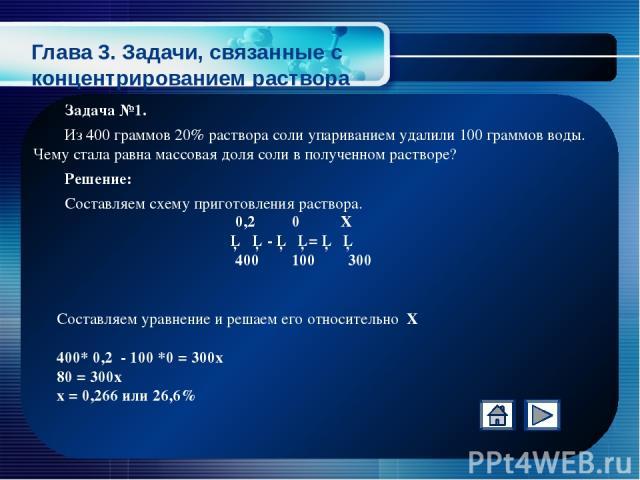 Глава 5. Кристаллогидраты. Задача №1. В какой массе воды нужно растворить 125 г медного купороса СuSО4* 5Н2О, чтобы получить 8% раствор сульфата меди (ll)? Решение. М (СuSО4* 5Н2О) = 160 + 90 = 250 г\моль 160 ω (СuSО4 в кристаллогидрате СuSО4* 5Н2О)…