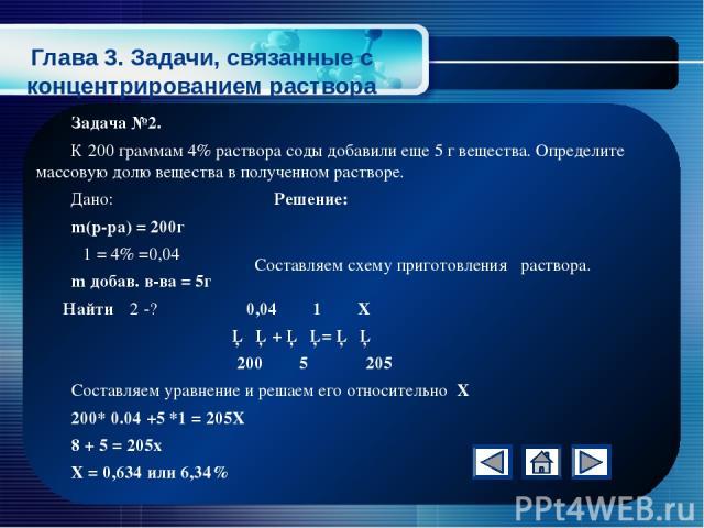 Глава 5. Кристаллогидраты. Задача №2. Сколько граммов кристаллогидрата Nа2SО4* 10Н2О необходимо добавить к 100 мл 8% раствора сульфата натрия (плотность 1,07г/мл), чтобы удвоить массовую долю вещества в растворе? (30,57) Задача №3. К 300 г 16% раств…
