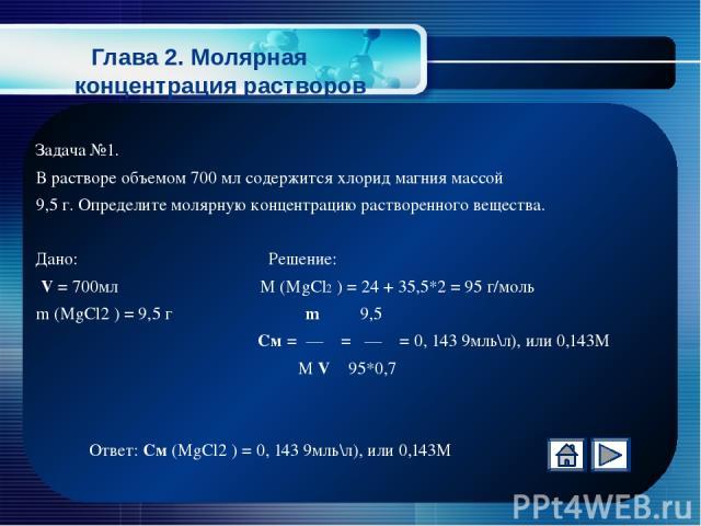 Глава 2. Молярная концентрация растворов. Задача №2. Вычислите молярную концентрацию азотной кислоты, если в растворе объёмом 2л содержится 12,6 г вещества. Задача №3. Вычислите молярную концентрацию нитрата меди (ll) массой 22,27 г в растворе объём…