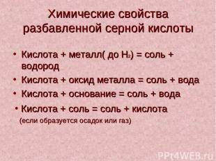 Химические свойства разбавленной серной кислоты Кислота + металл( до H2) = соль