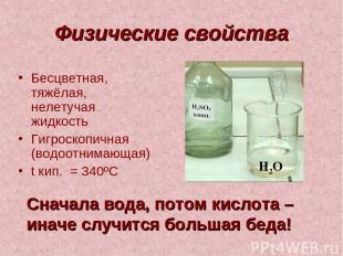 Физические свойства Бесцветная, тяжёлая, нелетучая жидкость Гигроскопичная (водо