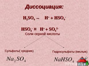 Диссоциация: H2SO4 ↔ H+ + HSO4- HSO4- ↔ H+ + SO42- Соли серной кислоты Сульфаты(