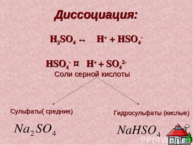 Диссоциация: H2SO4 ↔ H+ + HSO4- HSO4- ↔ H+ + SO42- Соли серной кислоты Сульфаты( средние) Гидросульфаты (кислые)