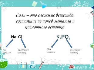 Соли – это сложные вещества, состоящие из ионов металла и кислотного остатка. PO