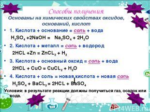 Способы получения 1. Кислота + основание = соль + вода H2SO4 +2NaOH = Na2SO4 + 2
