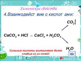 Химические свойства 4.Взаимодействие с кислотами: Сильные кислоты вытесняют боле