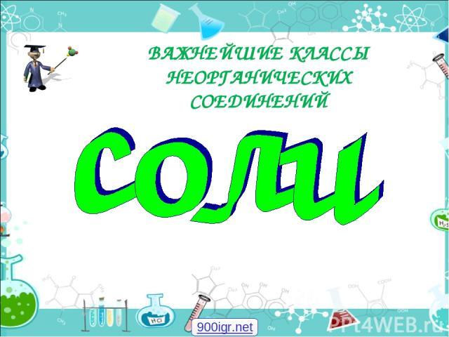 ВАЖНЕЙШИЕ КЛАССЫ НЕОРГАНИЧЕСКИХ СОЕДИНЕНИЙ 900igr.net