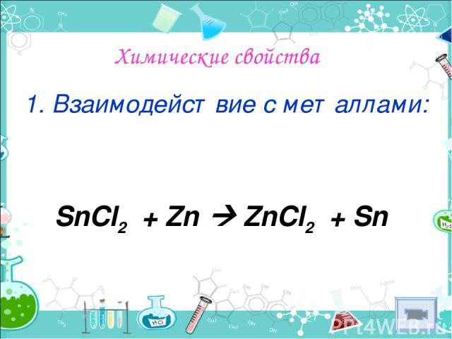 Химические свойства 1. Взаимодействие с металлами: SnCl2 + Zn ZnCl2 + Sn