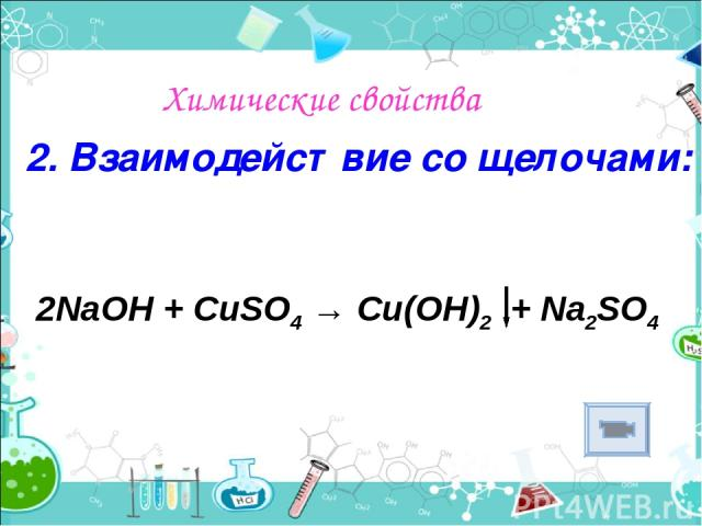 Химические свойства 2. Взаимодействие со щелочами: 2NaОН + CuSO4 → Cu(OH)2 + Na2SO4