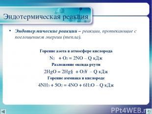 Эндотермическая реакция Эндотермические реакции – реакции, протекающие с поглоще