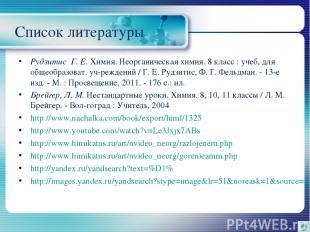 Список литературы Рудзитис Г. Е. Химия. Неорганическая химия. 8 класс : учеб, дл