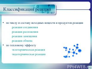 Классификация реакций по числу и составу исходных веществ и продуктов реакции ре