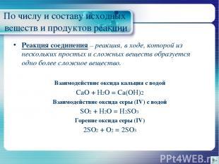 По числу и составу исходных веществ и продуктов реакции Реакция соединения – реа