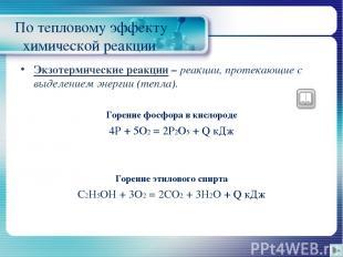 По тепловому эффекту химической реакции Экзотермические реакции – реакции, проте