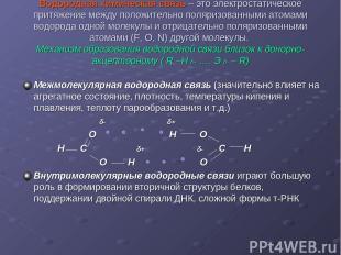 Водородная химическая связь – это электростатическое притяжение между положитель