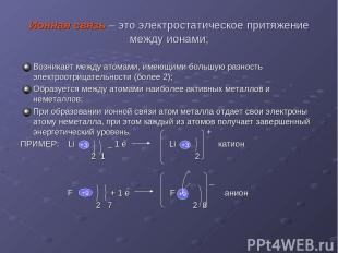 Ионная связь – это электростатическое притяжение между ионами; Возникает между а