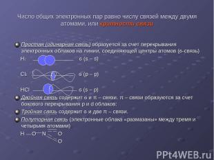 Число общих электронных пар равно числу связей между двумя атомами, или кратност