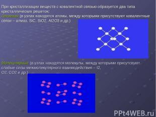 При кристаллизации веществ с ковалентной связью образуется два типа кристалличес