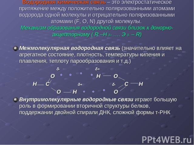 Водородная химическая связь – это электростатическое притяжение между положительно поляризованными атомами водорода одной молекулы и отрицательно поляризованными атомами (F, O, N) другой молекулы. Механизм образования водородной связи близок к донор…