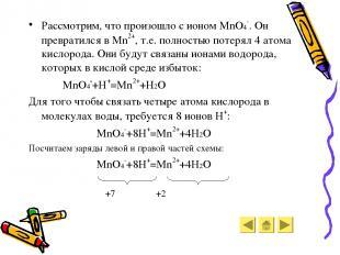 Рассмотрим, что произошло с ионом MnO4-. Он превратился в Mn2+, т.е. полностью п
