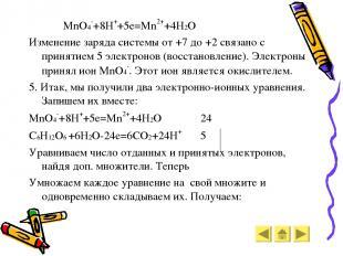 MnO4-+8H++5e=Mn2++4H2O Изменение заряда системы от +7 до +2 связано с принятием