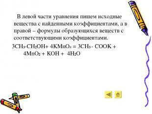В левой части уравнения пишем исходные вещества с найденными коэффициентами, а в