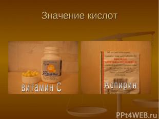 Значение кислот