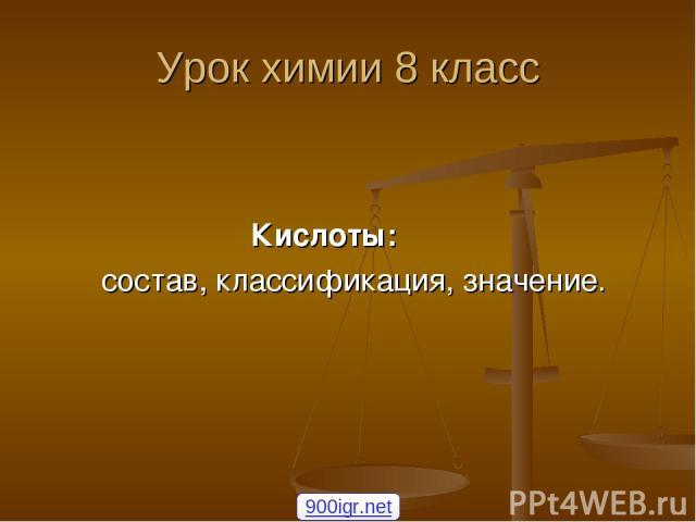 Урок химии 8 класс Кислоты: состав, классификация, значение. 900igr.net